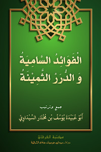 ebook fawaid samiyah